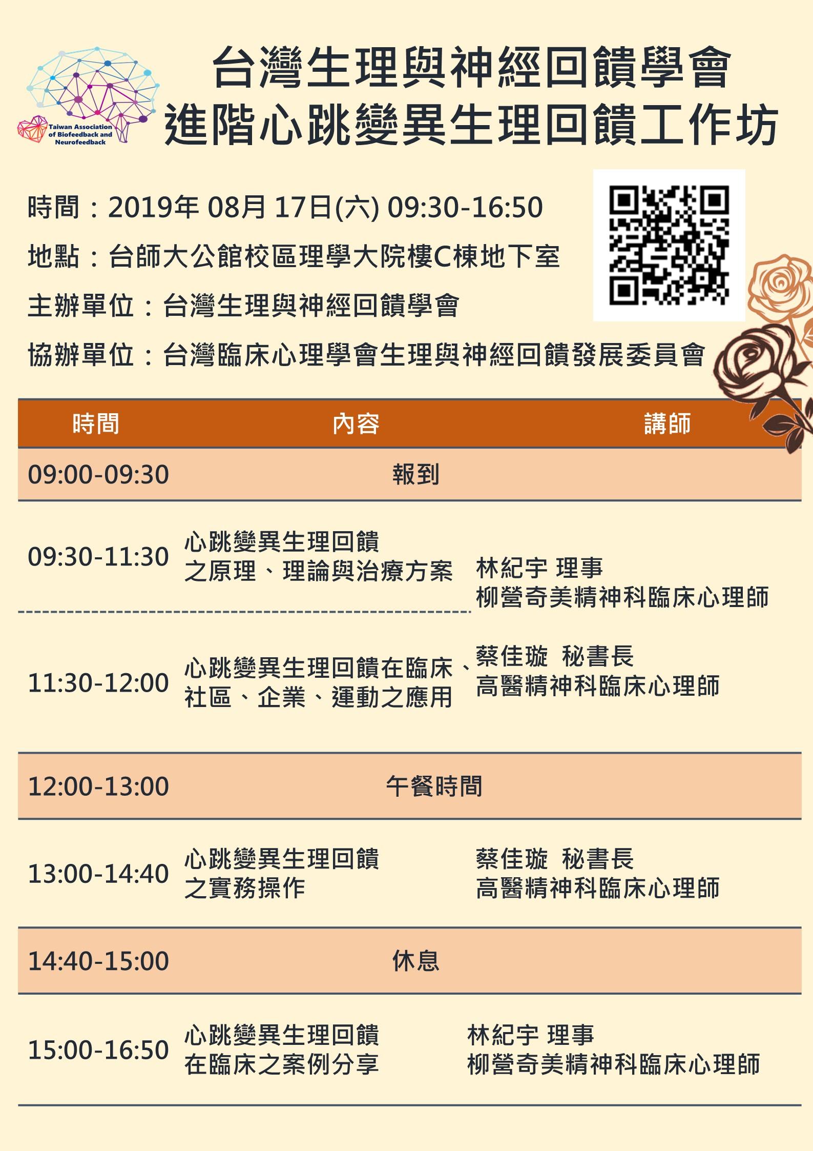 海報+QR code.jpg
